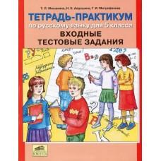 Русский язык. 5 класс. Тетрадь-практикум. Входные тестовые задания