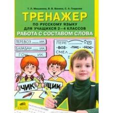 Тренажер по русскому языку для 2-4 классов. Работа с составом слова. Новый образовательный стандарт