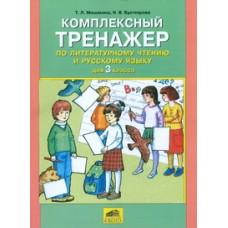 Литературное чтение и русский язык. Комплексный тренажер. 3 класс. ФГОС