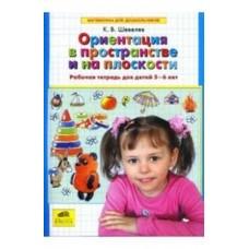 Математика для дошкольников. Ориентация в пространстве и на плоскости. Рабочая тетрадь для детей 5-6 лет