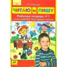 """Читаю и пишу. Рабочая тетрадь к книге """"Азбука: Мой первый учебник"""". Комплект в 2-х частях. Часть 1"""