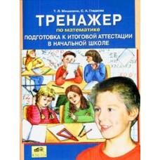 Тренажер по математике. Подготовка к итоговой аттестации в начальной школе. ФГОС