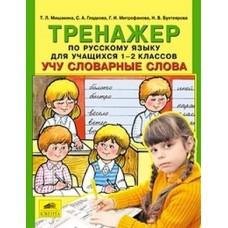 Тренажер по русскому языку. 1-2 класс. Учу словарные слова. ФГОС