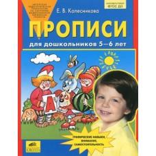Прописи для дошкольников 5-6 лет. ФГОС. Из-во БИНОМ