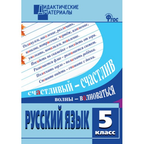 Гдз русский дидактический класс материал 6