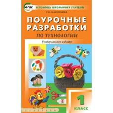Поурочные разработки. Технология. 1 класс. Универсальное издание. (ПШУ). ФГОС