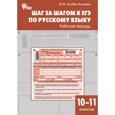 Шаг за шагом к ЕГЭ. Рабочая тетрадь по русскому языку. 10–11 классы