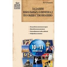 Задания школьных олимпиад по обществознанию. 10-11 классы. Мастерская учителя историка