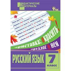 Русский язык. 7 класс. Дидактические материалы. Разноуровневые задания. ФГОС