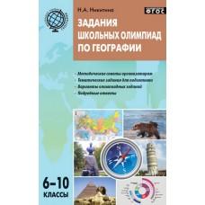 Задания школьных олимпиад по географии. 6-10 классы. Мастерская учителя географии