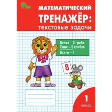 Математический тренажёр. Текстовые задачи. 1 класс. ФГОС