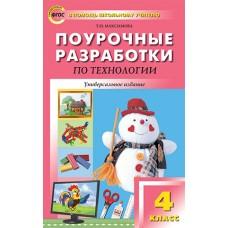 Поурочные разработки. Технология. 4 класс. Универсальное издание. (ПШУ). ФГОС