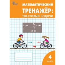 Математический тренажёр. Текстовые задачи. 4 класс. ФГОС