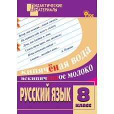 Русский язык. 8 класс. Дидактические материалы. Разноуровневые задания. ФГОС