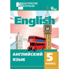 Английский язык. 5 класс. Дидактические материалы. Разноуровневые задания. ФГОС