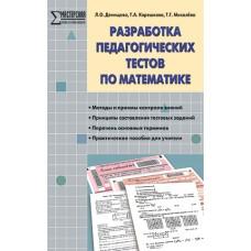 Разработка педагогических тестов по математике. Мастерская учителя математики. ФГОС