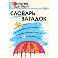 Словарь загадок. Школьный словарик