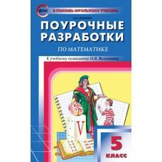 Поурочные разработки. Математика к УМК Виленкина. 5 класс. (ПШУ). ФГОС
