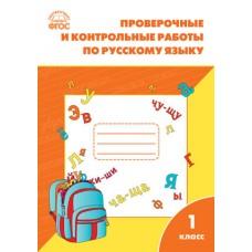 Проверочные работы по русскому языку. 1 класс. ФГОС