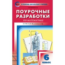 Поурочные разработки. Математика к УМК Виленкина. 6 класс. (ПШУ). ФГОС