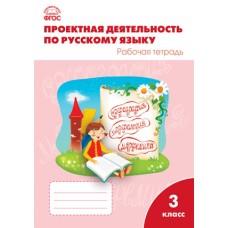 Проектная деятельность по русскому языку. 3 класс. Рабочая тетрадь. ФГОС