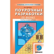 Поурочные разработки. Физика. Универсальное издание. 9 класс. (ПШУ). ФГОС