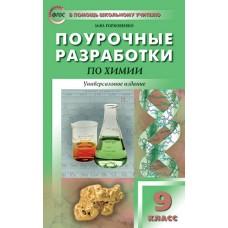 Поурочные разработки. Химия. Универсальное издание. 9 класс. (ПШУ). ФГОС
