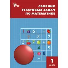 Сборник текстовых задач по математике. 1 класс. ФГОС