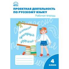 Проектная деятельность по русскому языку. 4 класс. Рабочая тетрадь. ФГОС