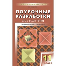 Поурочные разработки. Геометрия. Универсальное издание. 11 класс. (ПШУ). ФГОС