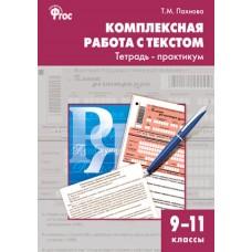 Комплексная работа с текстом. Тетрадь-практикум. 9-11 класс. ФГОС