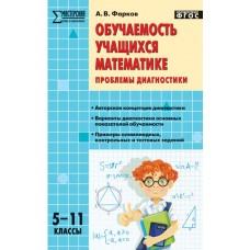 Обучаемость учащихся математике. Мастерская учителя математики