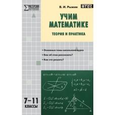Учим математике. теория и практика. 7-11 классы. Мастерская учителя математики