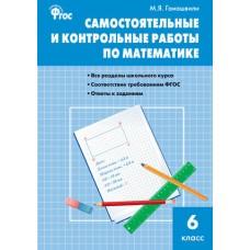 Математика. 6 класс. Самостоятельные и контрольные работы. ФГОС