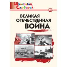 Великая Отечественная война. Школьный словарик