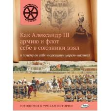 Как Александр III армию и флот себе в союзники взял и почему он себя мужицким царём называл