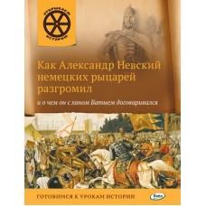 Как Александр Невский немецких рыцарей разгромил и о чем он с ханом Батыем договаривался