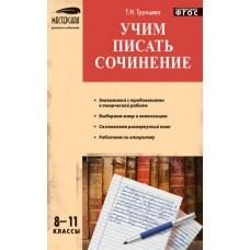 Учим писать сочинения. 8-11 классы. Мастерская учителя-словесника