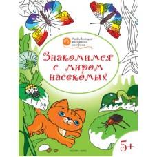 Оранжевый котенок. Развивающие раскраски. 5+. Знакомимся с миром насекомых