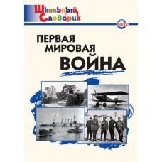 Первая мировая война. Школьный словарик