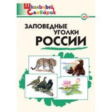 Заповедные уголки  России. Школьный словарик