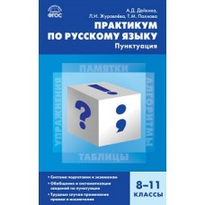 Русский язык. Практикум по русскому языку. Пунктуация. 8-11 классы
