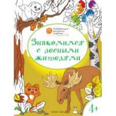Развивающие раскраски. Знакомимся с лесными жителями. Развивающие раскраски для детей 4-5 лет