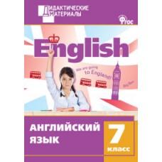 Английский язык. 7 класс. Дидактический материал. Разноуровневые задания. ФГОС