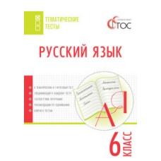 Русский язык. 6 класс. Тематические тесты. ФГОС