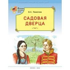 Садовая дверца. Сказки русского леса