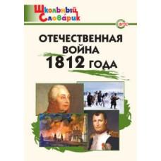 Школьный словарик. Отечественная война 1812 года