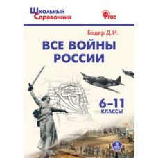 Школьный справочник. Все войны России. ФГОС