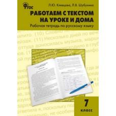 Русский язык. 7 класс. Рабочая тетрадь. Работаем с текстом на уроке и дома.  ФГОС
