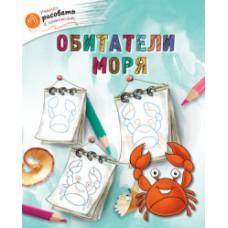 Оранжевый котенок. Учимся рисовать с котенком. Обитатели моря